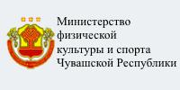 Министерство физической культуры спорта ЧР