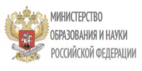 Министерство образованя и науки РФ